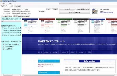 テンプレートちぇんじゃー KAETEN製品版